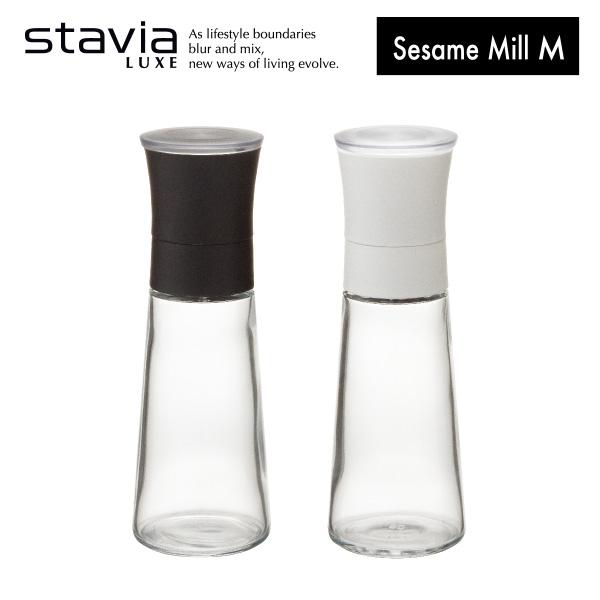 ごますり器 ごまミル。stavia LUXE(スタビアリュクス)。 スタビアリュクス ごまミルM stavia LUXE ミル ごますり ごますり器 ゴマミル ガラス製 おしゃれ シンプル デザイン 黒 白 ブラック ホワイト Mサイズ リス