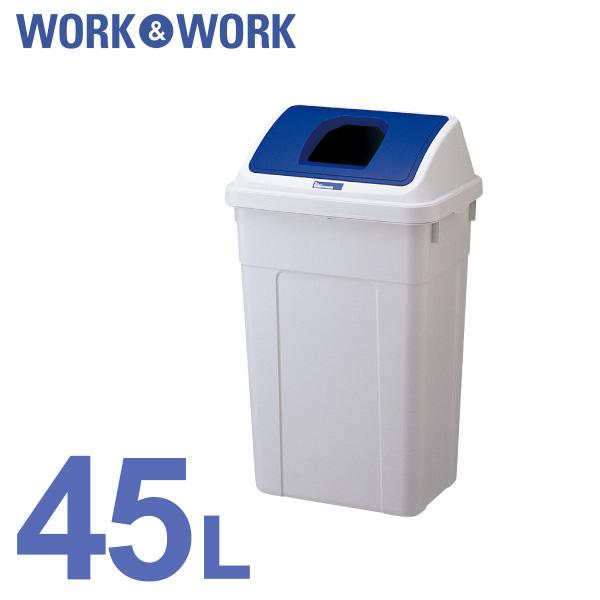 W&W分類ボックス45ワイド ペット 本体・フタセット ゴミ箱 ごみ箱 ダストボックス 45L 分別 業務用 学校 公共 リサイクル リス