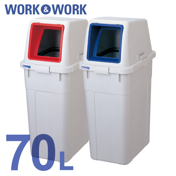 W&W分類ボックス70 オープン 本体・フタセット ゴミ箱 ごみ箱 ダストボックス 70L 分別 業務用 学校 公共 リサイクル リス