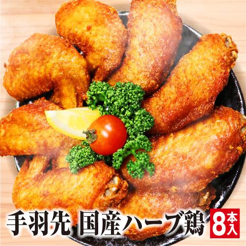 九州産のハーブ鶏を使用した手羽先です 好評 身離れが良く食べやすい 肉質もモチモチして食べやすい 味がついているから手を汚さず揚げるだけ 10%OFF 手羽先 返品不可 唐揚げ 国産 鶏肉 ギフト 新鮮 食べ物 利他フーズ プレゼント おつまみ 8本 お取り寄せ 惣菜 鶏