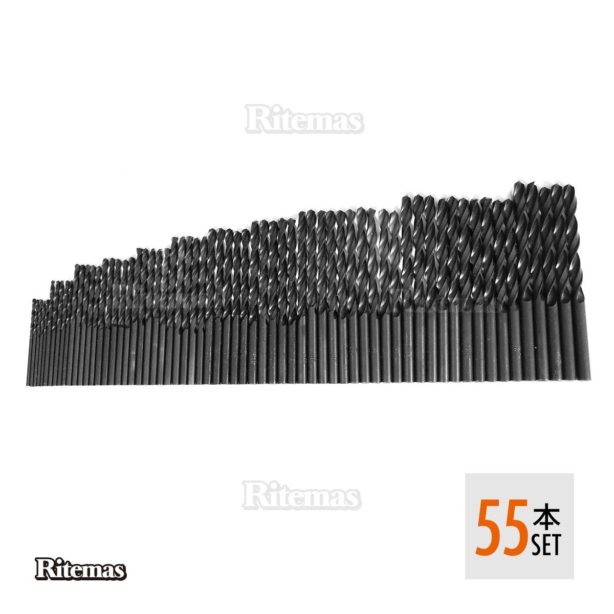 HSS 鉄鋼用 1.5mm~6.5mm 55本セット ドリル刃 ドリル キリ ツイスト スーパーセール セット 各5本 DIY 11サイズ 55本 鉄工用ドリル 輸入 大容量