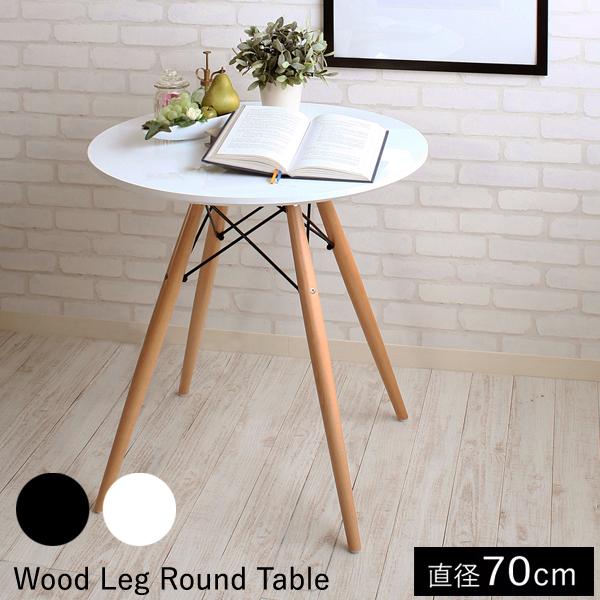 カフェテーブル ダイニング テーブル 円形テーブル 木脚 丸テーブル 丸テーブル 白 黒 円形 ダイニングテーブル 単品 直径 70 cm [ カフェ テーブル ラウンド 丸テーブル おしゃれ 木製 ラウンドテーブル 約 高さ70 円卓 シンプル 北欧 ホワイト 2人用 ダイニング ロビー ラウンジ 応接 テーブル ブラック ]