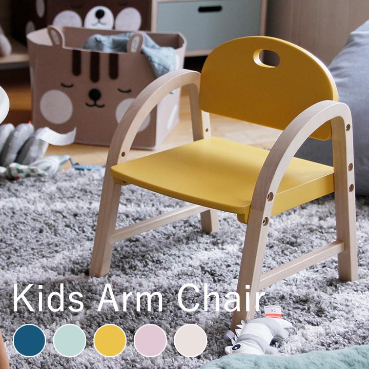北欧デザイン 可愛い 木製キッズチェア キッズチェア ローチェア 木製 幼児用椅子 子供用 返品不可 椅子 肘付き オシャレ インテリア 子供部屋 ブルー イエロー ピンク リビング アイボリー ロータイプ 卓越 グレー いす