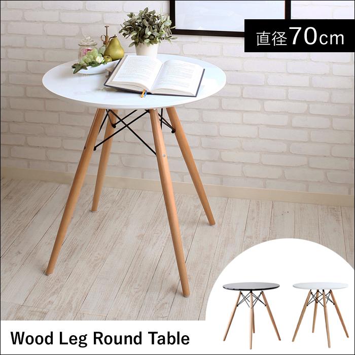 丸テーブル 白 黒 円形 ダイニングテーブル 単品 直径 70 cm [ カフェ テーブル ラウンド 丸テーブル おしゃれ 木製 ラウンドテーブル 約 高さ70 円卓 シンプル 北欧 ホワイト 2人用 ダイニング ロビー ラウンジ 応接 テーブル ブラック ]
