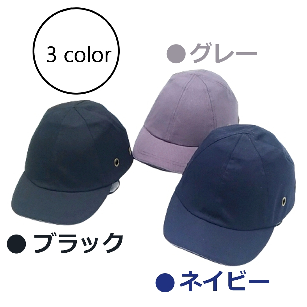 長さを調節できるあご紐付き ヘルメット 内蔵 キャップ 通販 安全帽 新登場 選べるカラー 軽量 安全 帽子 あご紐付き