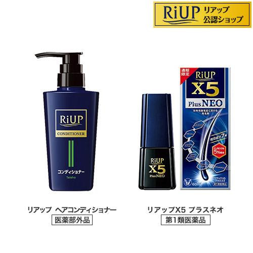 リアップX5プラスネオ+リアップヘアコンディショナーA リアップ ストア 特価キャンペーン 1セット 第1類医薬品