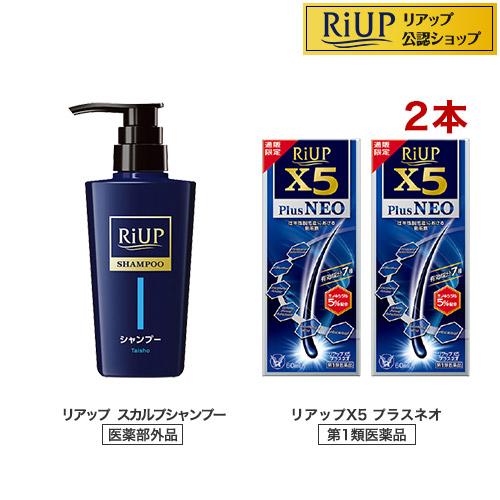 リアップX5プラスネオ 2本セット+リアップスカルプシャンプーC 《週末限定タイムセール》 リアップ 送料無料カード決済可能 1セット 第1類医薬品