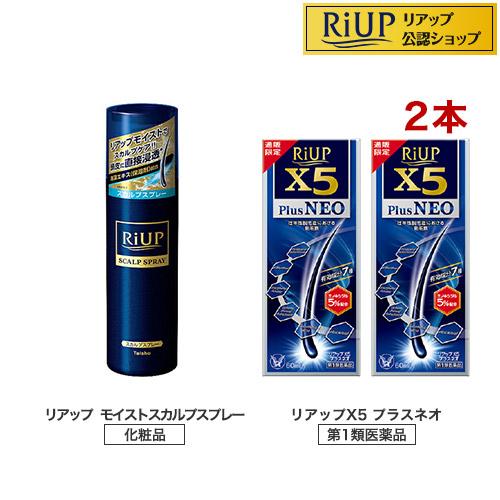 リアップX5プラスネオ 2本セット+リアップモイストスカルプスプレーC 購入 リアップ 第1類医薬品 お値打ち価格で 1セット