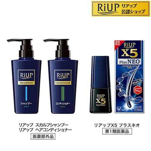 海外限定 リアップX5プラスネオ+スカルプシャンプーコンディショナーB リアップ 第1類医薬品 付与 1セット