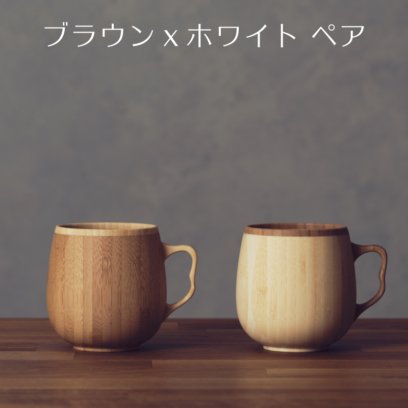 【 RIVERET 公式】カフェオレ マグ ペア 名入れ無し通常品