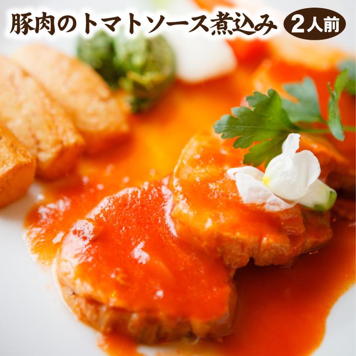 【05P25Aug17】 ♪ちょっぴりイタリアン♪やわらか~い豚肉と甘酸っぱいトマトソースが食をそそります!!ご飯、そしてパスタとの相性が抜群です☆「豚肉のトマトソース煮込み(2人前)」