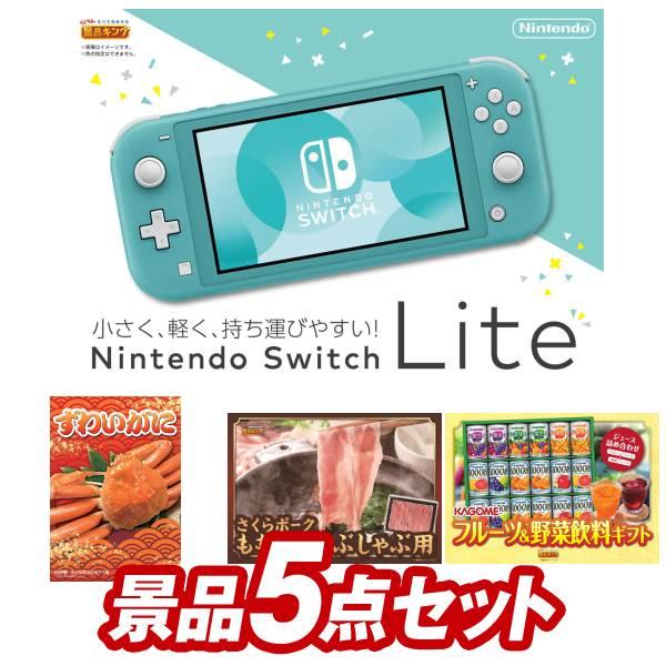 忘年会 景品5点セット《Nintendo Switch Lite / 姿ずわいがに 他》【イベント/二次会/2次会/忘年会】【あす楽】【特大パネル/目録】