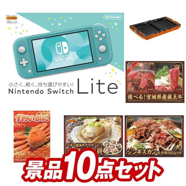 忘年会 景品10点セット《Nintendo Switch Lite / アイリスオーヤマ 両面ホットプレート 他》【イベント/二次会/2次会/忘年会】【あす楽】【特大パネル/目録】