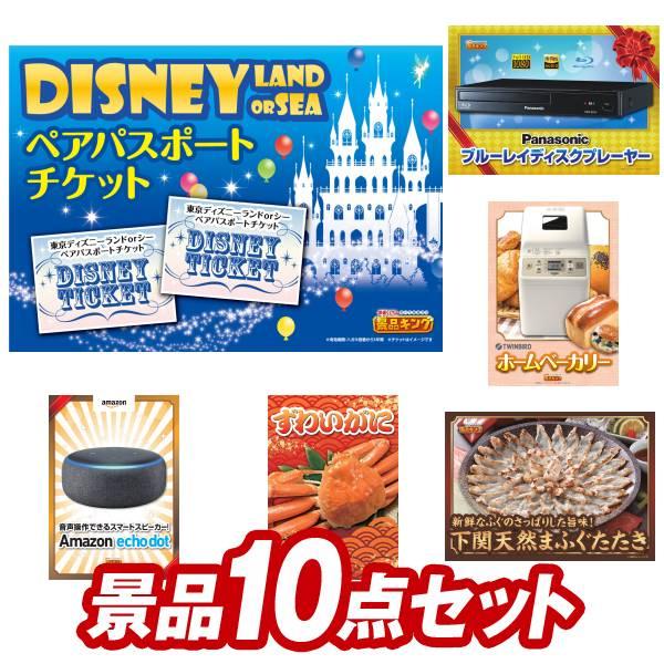忘年会 景品10点セットUSJチケット ペア1DAYパスポート Panasonicブルーレイディスクプレーヤー 二次会 二次会 景品 ビンゴ 景品 特大パネル あす楽 A3パネル 景品 セット 人気 景品