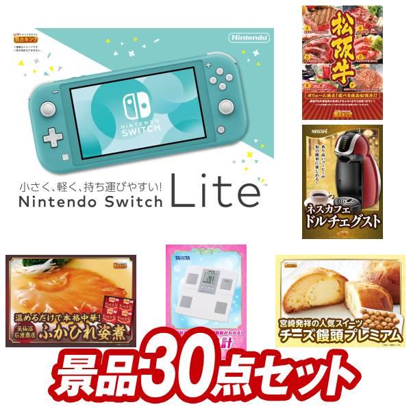 忘年会 景品30点セット《Nintendo Switch Lite / 選べる一品景品【松阪牛】 他》【イベント/二次会/2次会/忘年会】【景品多数】【特大パネル/目録】
