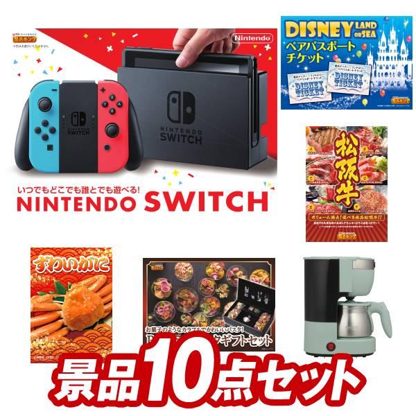 ビンゴ 景品10点セット《Nintendo Switch  USJチケット ペア1DAYパスポート 他》 イベント 二次会 2次会 二次会 景品多数 特大パネル 目録