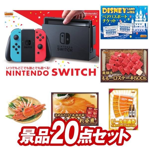 《全商品ポイント5倍》二次会 景品20点セット《Nintendo Switch  ディズニーチケット ペア1DAYパスポート 他》【イベント 二次会 2次会 忘年会 景品多数 特大パネル 目録】
