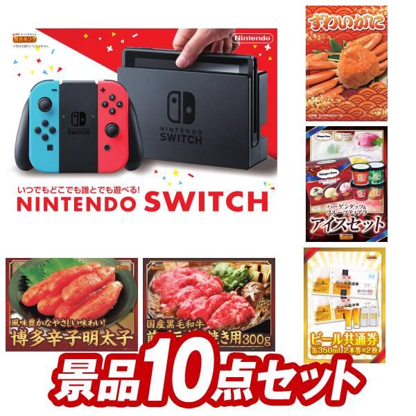 二次会 景品 10点セット Nintendo Switch  姿ずわいがに イベント 景品 二次会 景品 新年会・忘年会 景品 ビンゴ 景品 結婚式 景品 人気 景品 特大パネル 目録 あす楽