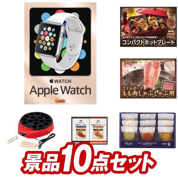 【エントリーでポイント10倍 4-11日】ビンゴ 景品10点セット《Apple Watch Sport  BRUNO コンパクトホットプレート 他》 ビンゴ 景品 二次会 景品 2次会 あす楽 特大パネル 目録