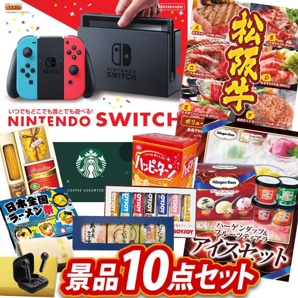 忘年会 景品10点セット《Nintendo Switch / ハーゲンダッツ ミニカップ 1ヶ月分 30個 他》【イベント/二次会/2次会/忘年会】【景品多数】【特大パネル/目録】【Switch/NintendoSwitch】