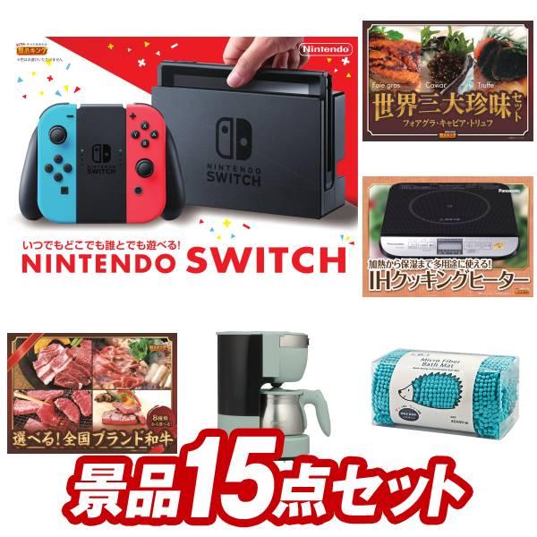 忘年会 景品15点セット《Nintendo Switch / 世界三大珍味セット(フォアグラ・キャビア・トリュフ) 他》【イベント/二次会/2次会/忘年会】【景品多数】【特大パネル/目録】【Switch/NintendoSwitch】
