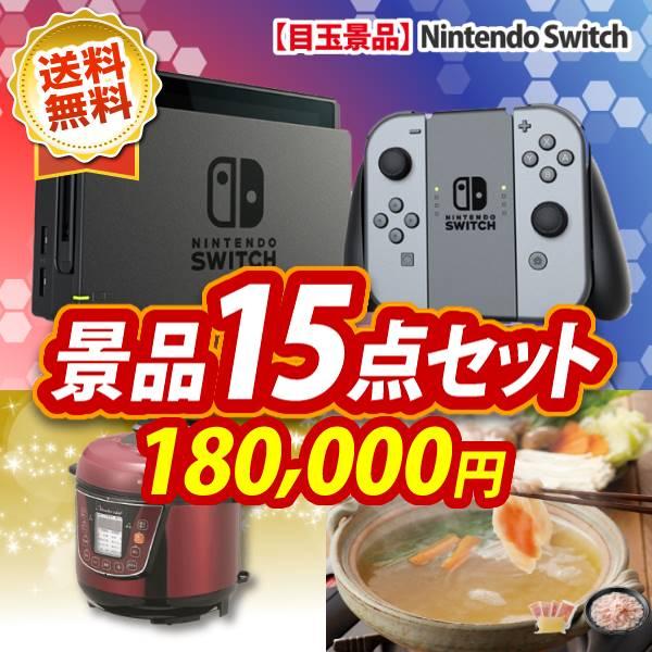 二次会 景品15点セット《Nintendo Switch  電気圧力鍋ワンダーシェフ 他》【イベント 二次会 2次会 忘年会 あす楽 特大パネル 目録】