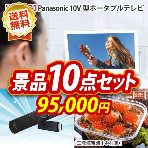 10点セット《Panasonic 10V型ポータブルテレビ / Fire TV Stick 他》 イベント/二次会/2次会/忘年会 あす楽 特大パネル/目録