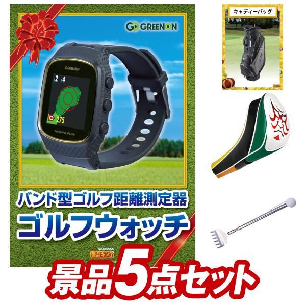 ゴルフ景品5点セット《GARMIN 腕時計型GPSゴルフナビ / SUPERBENT パターマット 他》 ゴルフコンペ 景品多数 特大パネル/目録 ゴルフ 景品 ゴルフナビ ゴルフ商品
