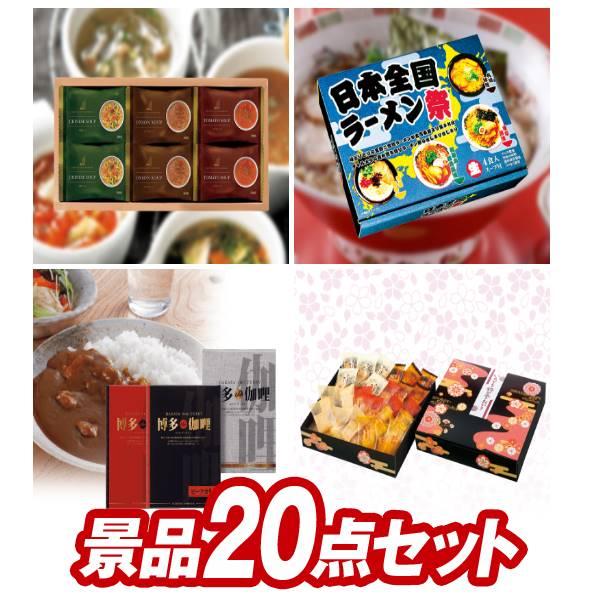 【追加用景品】20点セット《札幌スープファクトリーギフトセット / 全日本ラーメン味くらべ乾麺5食 他》【ゴルフコンペ】