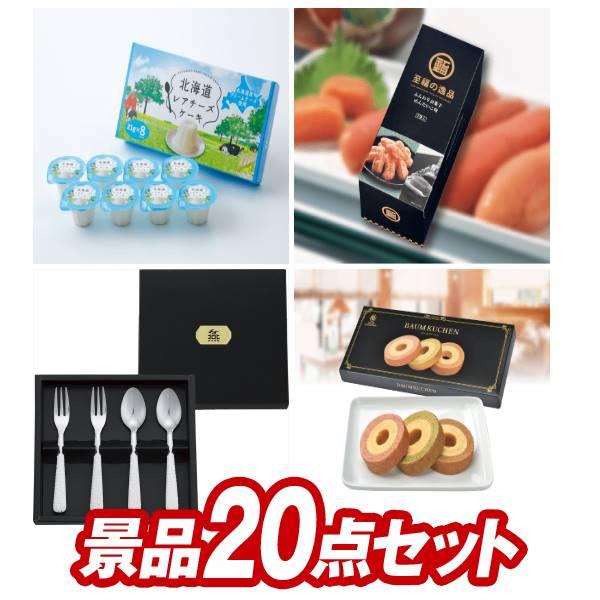 【追加用景品】20点セット《北海道レアチーズケーキミニ / ふんわりお菓子 めんたいこ味 他》【ゴルフコンペ】