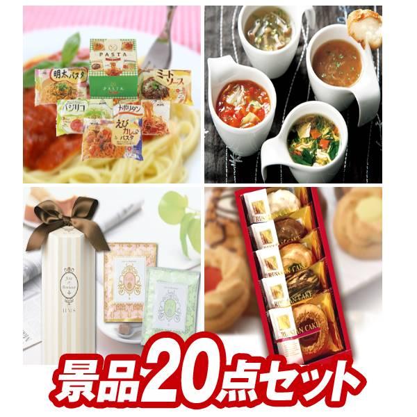 【追加用景品】20点セット《パスタ食べ比べ5食 / スープ・ラボ・ゴールド4個入り 他》【ゴルフコンペ】