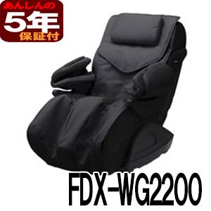 ◆新品・5年保証付◆ ダブルエンジン FDX-WG2200 ブラック 【ファミリー マッサージチェア】(FMC-WG2000)