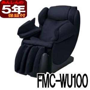 ◆新品・5年保証付◆ メディカルチェア ダブルエンジン ユニバーサル FMC-WU100 ブラック 【ファミリー マッサージチェア UNIVERSAL】(Family WU-100-BK)