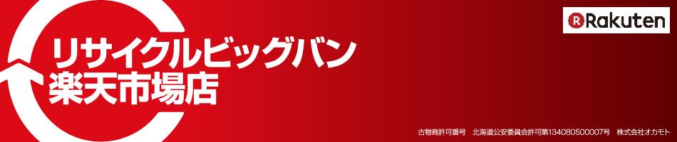 リサイクルビッグバン楽天市場店:北海道全域でリサイクルショップ16店舗を運営。