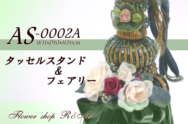 ■在流苏台灯妖精丝绸花