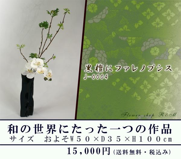 ■黒檀にファレノプシス アレンジメント シルクフラワー