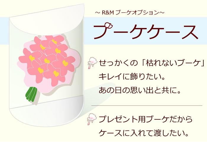 ★ブーケはケースに入れてキレイに保存を! ■ブーケケース 「Mサイズ」