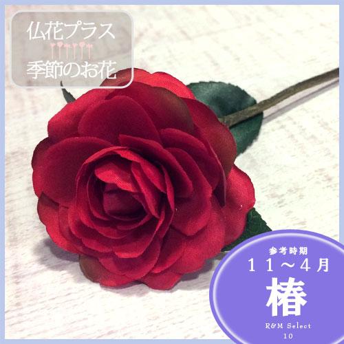 仏花に季節のお花をプラスしましょう 椿 ツバキ 造花 5 お供え 000円以上送料無料 お見舞い 仏壇 タイムセール