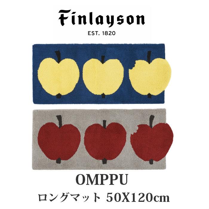 【 先着 100名様 限定 】★ 30% OFF クーポン 配布中 ★Finlayson フィンレイソン OMPPU オンップ 水回りマット キッチンマット 120 おしゃれ 洗える 抗菌 滑り止め 120 50X120cm リンゴ柄 りんご 洗える 滑り止め 滑りにくい 北欧