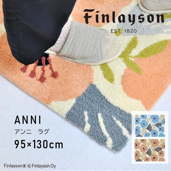 Finlayson フィンレイソン ストア 北欧 玄関マット おしゃれ ANNI アンニ 洗える マット 滑りにくい 選択 一人暮らしラグ ラグ 95×130cm