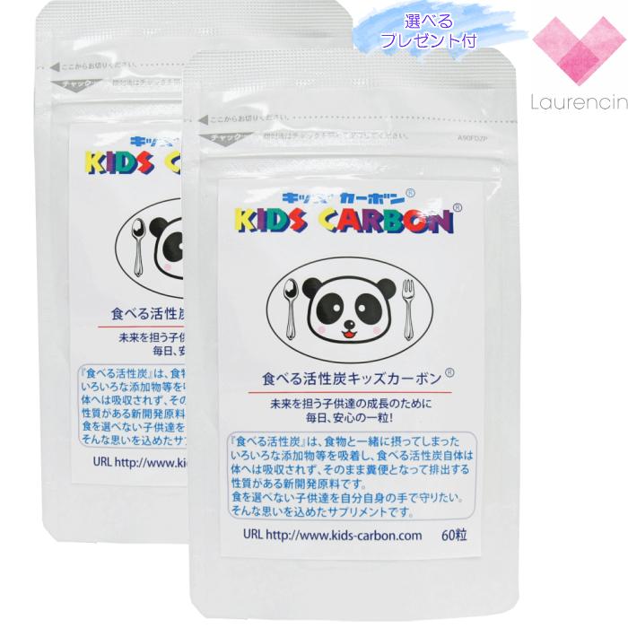 キッズカーボン(食べる活性炭)60粒(2個セット)セレクトおまけ対象!!