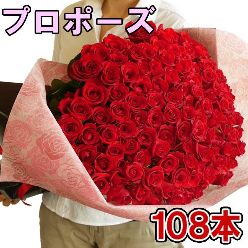 プロポーズ 花束 永遠の 108本 赤 バラ 花束告白 結婚式 ロングサイズ長さ50cm 深紅  プレゼント サプライズ ホワイトデー 卒業