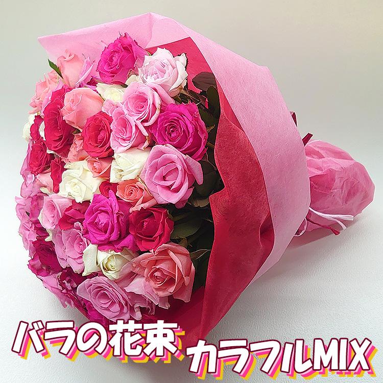 バラ 花束 50本 カラフルミックス お祝い 誕生日 人気ブレゼント 記念日開店祝い お祝 マルチカラー ◆セール特価品◆ 可愛い プレゼント 生花 歓送迎会 薔薇サプライズ