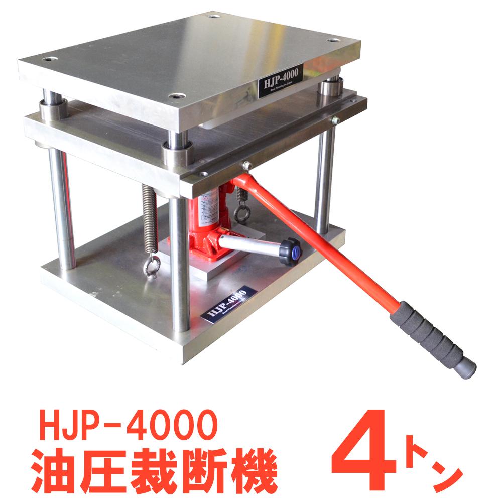 油圧裁断機 工具 卓上裁断機 卓上ハンドプレス機 ハイドロジャッキプレス 道具 抜き型 4t 省力化 ハンドプレス機 抜型裁断用プレス機 HJP-4000