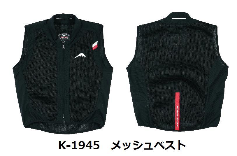 KUSHITANI [クシタニ] K-1945 メッシュベスト