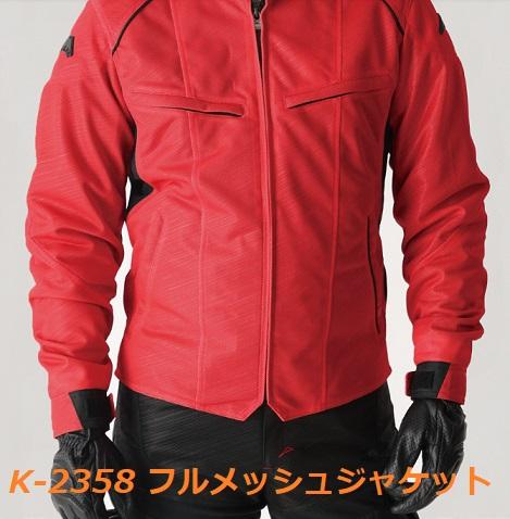 KUSHITANI [クシタニ] K-2358 フルメッシュジャケット