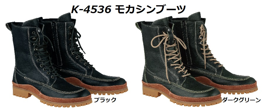 KUSHITANI [クシタニ] K-4536 モカシンブーツ