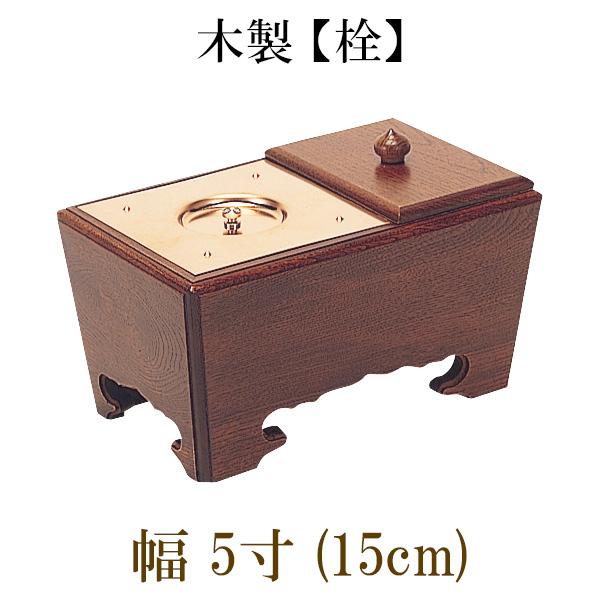 木製で存在感ある本格派の香炉です 栓の味のある木質が特徴です バーゲンセール 木製角香炉 5寸オトシ蓋付 栓 国内正規総代理店アイテム 2521-0500