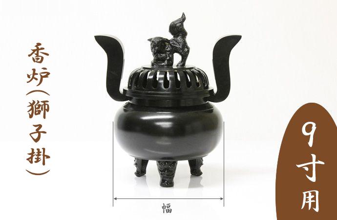 寺院用の大型香炉です 真鍮製 黒色 サービス ※受注生産品につき返品不可※ 寺院 大注目 お寺 獅子掛 9寸用 仏具 単品 香炉 胴幅21cm