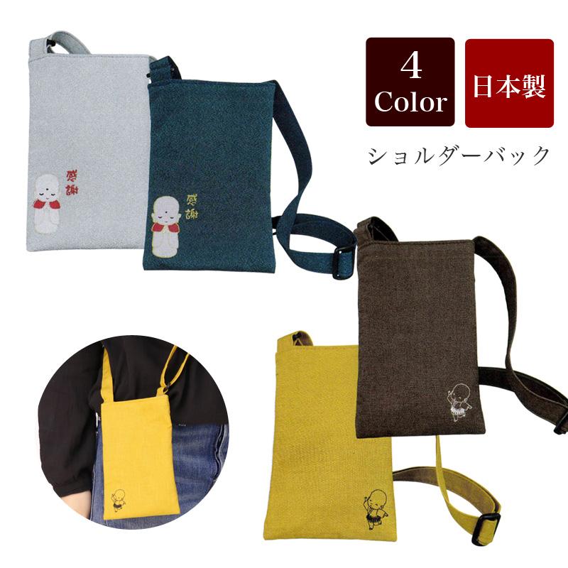 選べる4種類 日本製のショルダーバック ネコポス メール便 無料 ショルダーバック 日本製 国産 袋 スマホケース ケース 地蔵 待望 ポーチ バック かわいい 本店 小物入れ